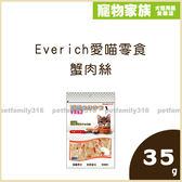 寵物家族-Everich愛喵零食 蟹肉絲35g