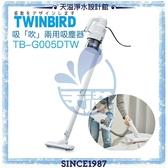 【折價券】【日本TWINBIRD】強力吸「吹」兩用吸塵器(TB-G005DTW)【恆隆行台灣公司貨】