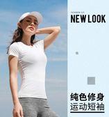 暴走的蘿莉純色修身運動短袖跑步瑜伽女秋季速干透氣健身T恤上衣 居享優品