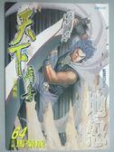 【書寶二手書T7/漫畫書_ZCO】天下畫集-藍武I_(64)_馬榮成