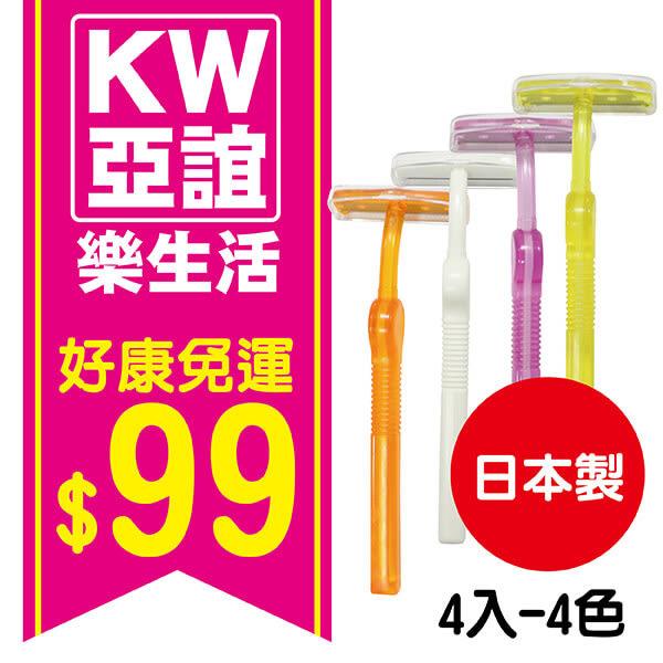 【KW亞誼】果凍T型多用途安全除毛刀 4支|日本製 美體刀 剃毛刀 外出攜帶型 輕巧設計