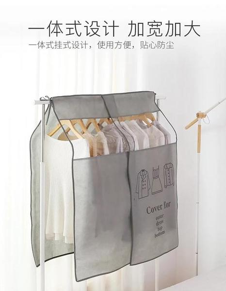 衣服套子防塵罩立體家用掛衣物防塵袋落地衣架遮衣布大 簡而美YJT