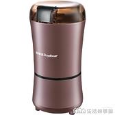 榮事達磨粉機電動打粉機家用小型干磨機咖啡豆研磨器中藥材粉碎機NMS【樂事館新品】