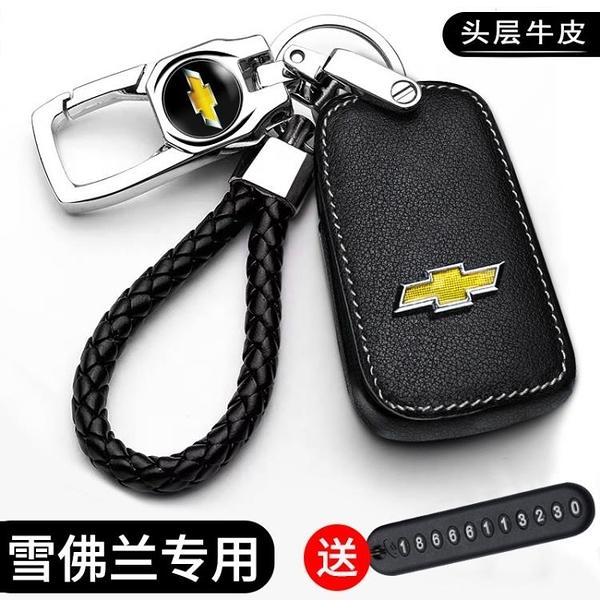 雪佛蘭鑰匙套科沃茲科魯茲科魯澤邁銳寶Xl賽歐3探界者/汽車殼包扣 初語生活