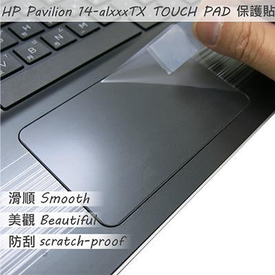 【Ezstick】HP Pavilion 14-al120TX 14-al122TX TOUCH PAD 抗刮保護貼