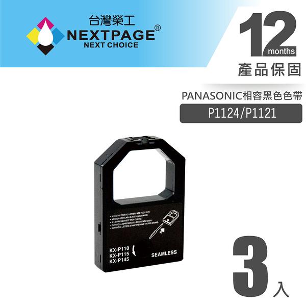 【NEXTPAGE】(1組3入)PANASONIC P1124/P1121黑色相容色帶