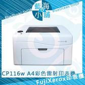 FujiXerox 富士全錄 DocuPrint CP116W 彩色雷射印表機