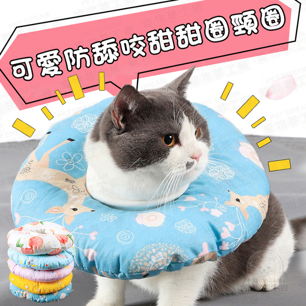 【M號】可愛防舔咬甜甜圈頸圈 寵物頸圈 脖圍 寵物脖圍 狗脖圍 狗頸圈 寵物軟圈 寵物頭套