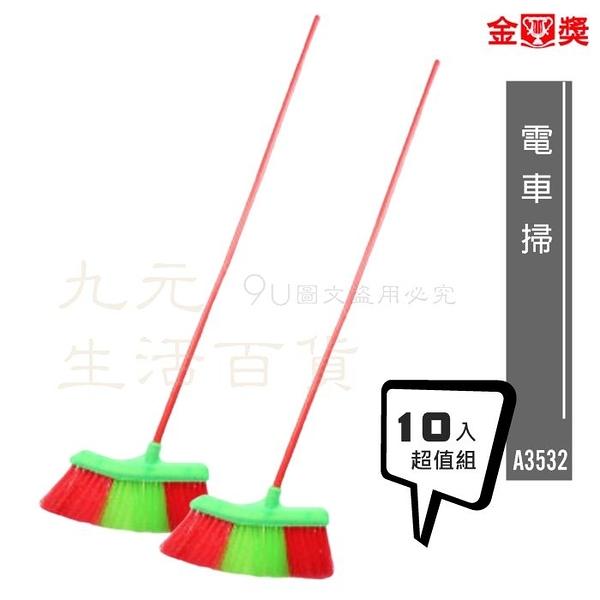 【九元生活百貨】金獎 A3532 電車掃/10入超值組 塑膠掃把 海豚掃 清潔 掃除 商用