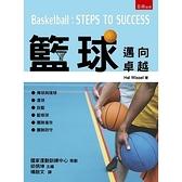 籃球(邁向卓越)