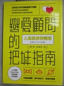 【書寶 書T3 /兩性關係_MFR 】 型男特訓班:戀愛顧問的把妹指南_ 蕭仁志,青木一郎