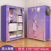簡易衣櫃布藝布衣櫃鋼管加固鋼架拉鏈衣櫥宿舍折疊收納櫃YS-新年聚優惠