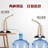 售完即止-充電式自動上水取水器桶裝水電動抽水泵飲水機壓水吸水器HD1-15(庫存清出T)