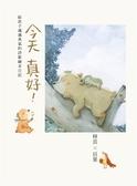 (二手書)今天真好!林良X貝果,給孩子滿滿勇氣的詩歌繪本日記