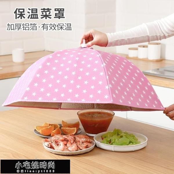 保溫罩 飯菜罩家用圓形中號防蚊蟲蓋菜罩可折疊餐桌大號食物罩蓋菜 【新春免運】