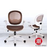 【C est Chic】Sense理性與感性風尚電腦椅-MIT - 咖啡