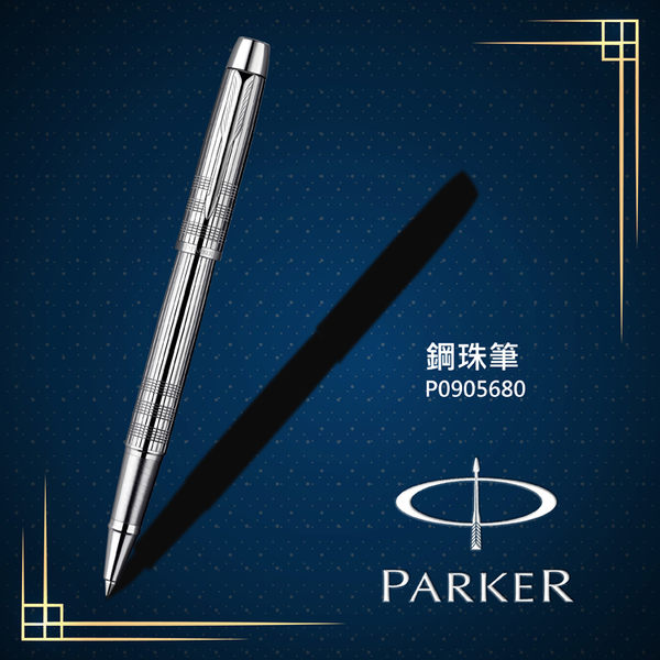 派克 PARKER IM 經典高尚系列 亮鉻格紋 鋼珠筆 P0905680