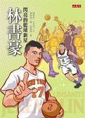 書閃亮的籃球新星:林書豪