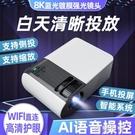 投影儀 4K超高清新升級版投影儀家用白天...