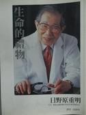 【書寶二手書T2/醫療_YCB】生命的禮物_日野原重明