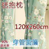 【微笑城堡】遮光窗簾暗香疏影 免費修改高度 時尚穿管窗簾 寬120X高260cm 臺灣加工 下殺底價