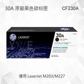 HP 30A 黑色原廠碳粉匣 CF230A 適用 LaserJet M203/M227