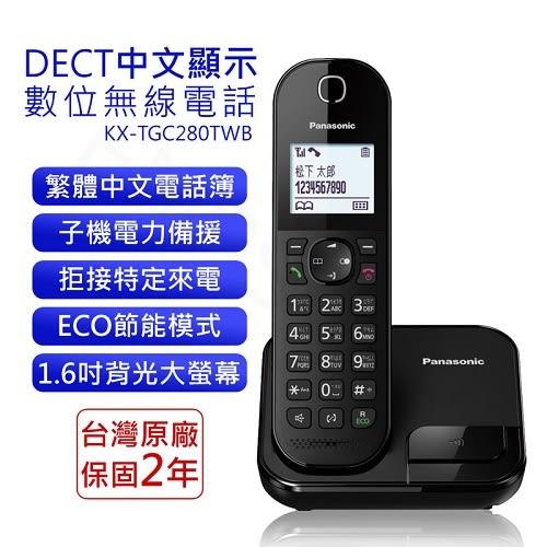 下殺【國際牌PANASONIC】DECT中文顯示數位無線電話 KX-TGC280TW(黑色)