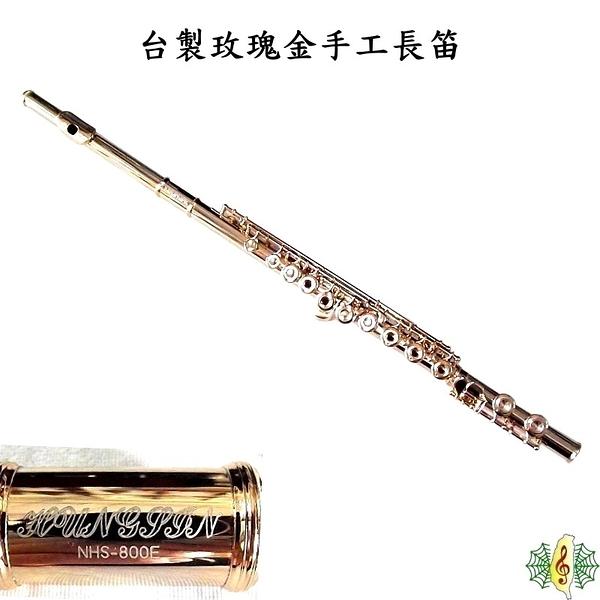 [網音樂城] 長笛 台製 鍍金 玫瑰金 玻璃面 開孔 長笛 Flute (音色較 銀管 佳)
