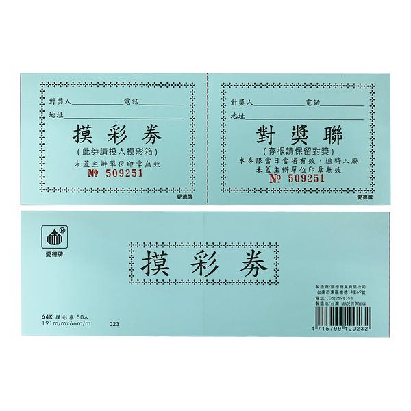 摸彩券 愛德  023 64K 50入摸彩卷-藍色【文具e指通】 量販團購