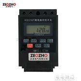 定時器DC12V時控開關12V太陽能蓄電池定時開關路燈控制器直流定時器 交換禮物