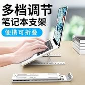 電腦增高置物架 筆記本電腦支架桌面增高立式架散熱升降便攜置物架通用