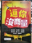 挖寶二手片-T04-458-正版DVD-其他【逗你沒商量 DVD單碟】非常相聲系列(直購價)