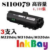 EPSON S110079 相容環保碳粉匣(高容量)黑色一組三支【適用】M220dn/M310dn/M320dn