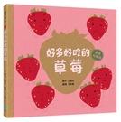 好多好吃的草莓【營養均衡版】