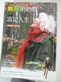 【書寶二手書T8/心靈成長_BZB】無窮奶奶的富足人生:不用錢買,只需交換!_海德瑪麗.施維姆