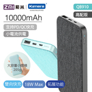 ZMI紫米 雙向快充行動電源10000mAh (QB910) IPHONE12 快充