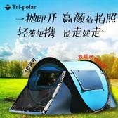 帳篷3-4雙人全自動免搭速開輕便加厚野外露營釣魚防雨帳篷戶外2人 NMS  小明同學