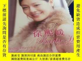 二手書博民逛書店小S徐熙媛罕見雜誌切頁一張 正反面Y13325 出版2003