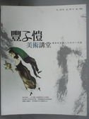 【書寶二手書T7/藝術_ZFS】豐子愷美術講堂:藝術欣賞與人生的四十堂課_豐子愷