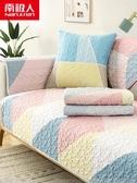 沙發套-全棉沙發墊四季通用防滑布藝坐墊子簡約現代全包萬能沙發套罩全蓋 花間公主