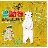 (二手書)動物的創意練習:用各種媒材創意作畫