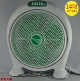 家電大師 優佳麗 14吋箱扇 HY-818 台灣製造【全新 保固一年】