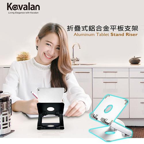 Kavalan 折疊式鋁合金平板支架 95-KAV013 BK