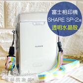 【菲林因斯特】fujifilm instax SHARE SP-2 專用 透明水晶殼 // 富士相印機 保護殼 附背帶
