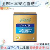【一期一會】【日本代購】森下仁丹益生菌黃金版EX 60日份*3入 乳酸菌 比菲德氏菌 日本原裝境內版