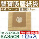 聲寶集塵紙袋 for EC-SA35CB...