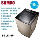 【佳麗寶】-(SAMPO聲寶)16公斤PICO PURE變頻洗衣機(ES-JD16P)