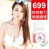 Lifefull BB寶 30粒/瓶 含專利胜肽膠原蛋白、蜂王乳精、白高顆萃取