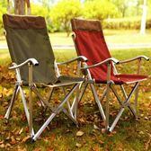 戶外超輕鋁合金折疊椅子靠背休閒椅便攜釣魚椅野餐燒烤午休椅大號yi【販衣小築】