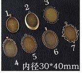 飾品配件材料包手工制作diy復古時光寶石底托單面底內徑30*40mm